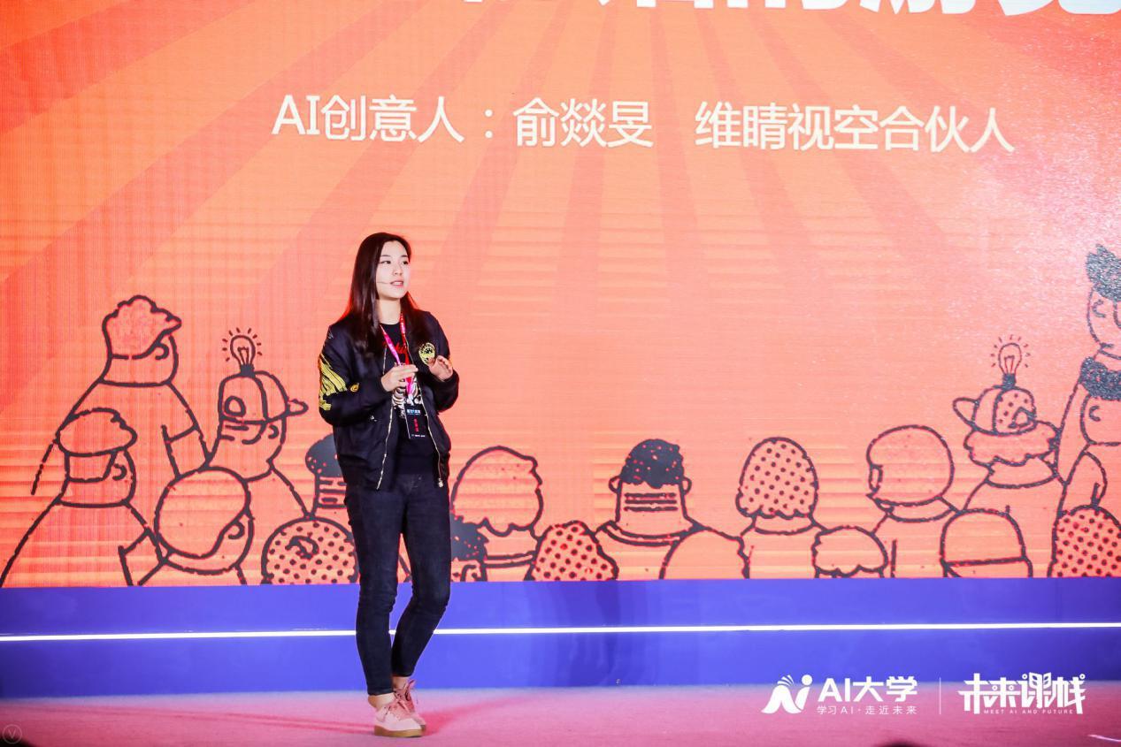 科大讯飞AI大学未来课栈上海栈今在沪启幕