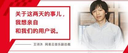 网易云音乐副总裁王诗沐直面回应杰威尔歌曲下架事件