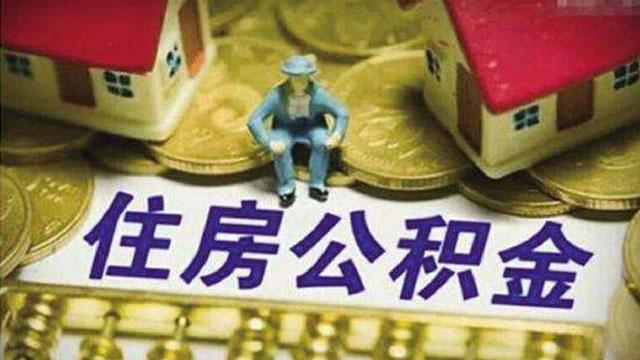 北京公积金管理系统再升级 今后个人可手机提公积金