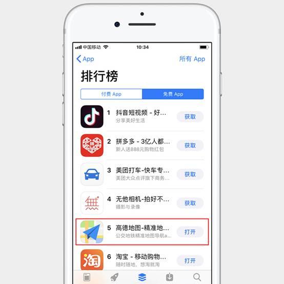 公益顺风车强势出击 高德地图升至App Store第五