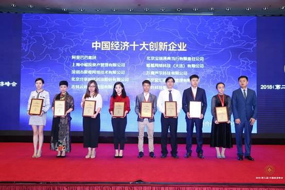 2018中国经济峰会举办,1MORE万魔耳机创始人谢冠宏领取两项大奖