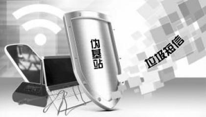 """2018年Q1打击治理""""黑广播""""""""伪基站""""情况: 北京""""伪基站""""查处案件居首"""