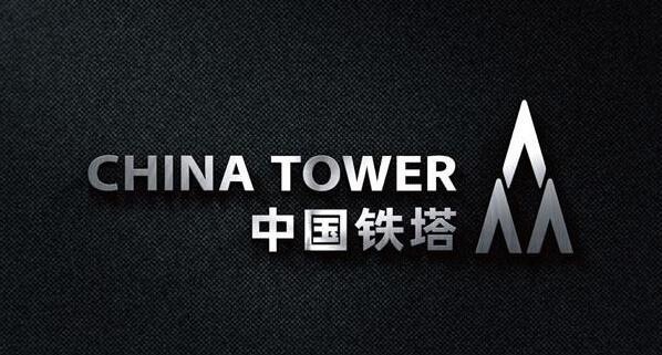 """中国铁塔未来将在""""一带一路""""地区开展国际业务:挖掘新的增长空间"""