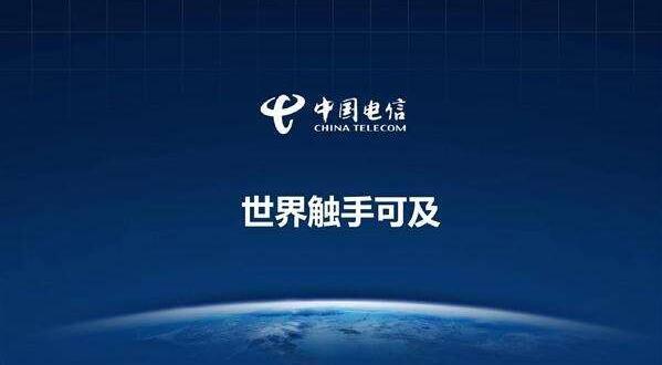 北京电信推天翼全国版不限量129元套餐 入网首年月赠60元