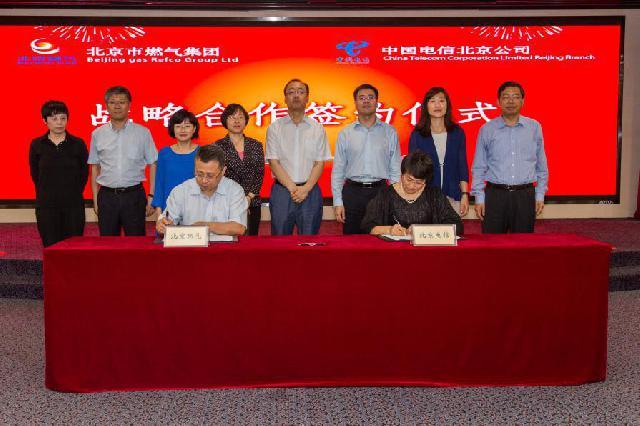 共同构建智慧燃气新生态——中国电信北京公司与北京市燃气集团签署战略合作协议