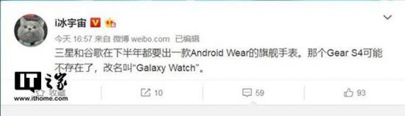 网传三星下半年发布Galaxy Watch:搭载安卓系统
