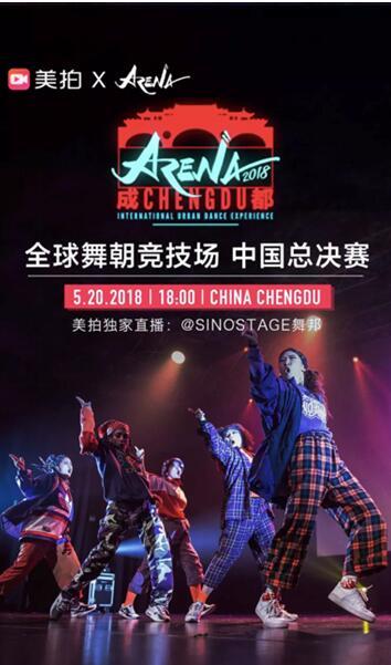 本土作战中国街舞再拿一城   HELLO DANCE获美拍Arena2018冠军