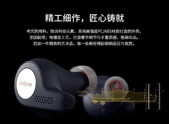 Jabra Elite Active 65T捷波朗臻律动感版首发:将惊艳臻于完美
