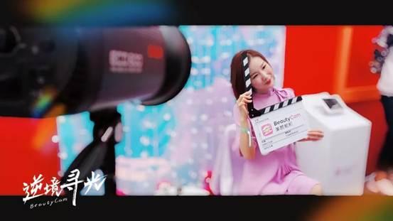 携手海信、知乎、爱丽丝搞事,美颜相机告诉你,520还可以这样玩!