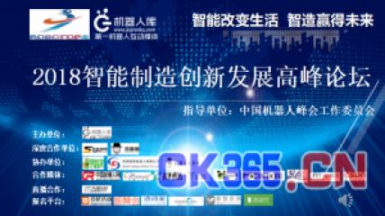2018人工智能发展高峰论坛将在上海举行