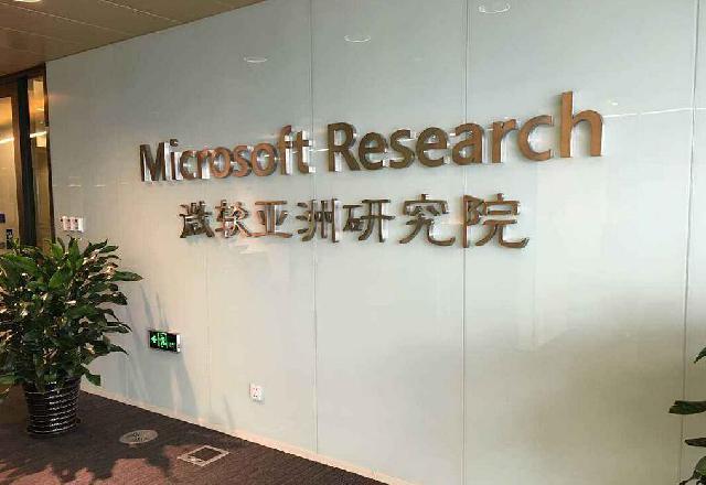 微软亚洲研究院联手高校助力人工智能科研教育