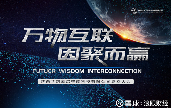 助力华侨城&西安政府战略合作 康佳集团物联网项目抢先落地