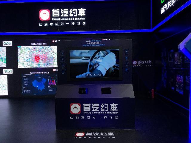首汽约车亮相2018世界交通运输大会 CI智能硬件系统用AI为出行赋能