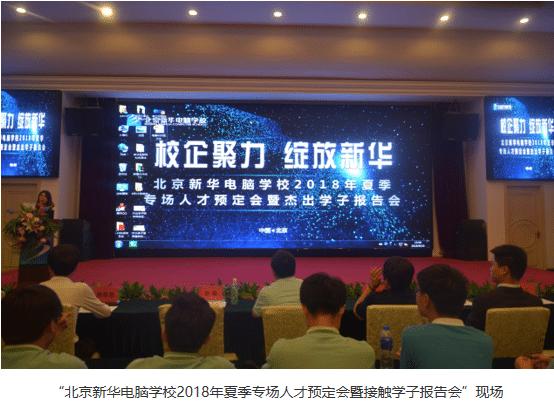 HelloCode与新华教育集团深度合作,助力优秀学子就业!