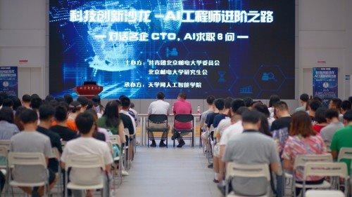 """再进北邮:""""AI工程师进阶之路""""讲座圆满开办"""