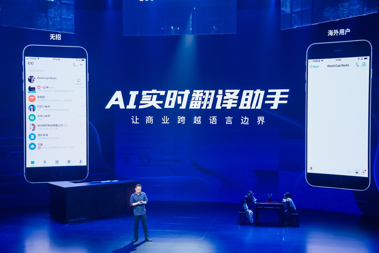 AI实时翻译:阿里钉钉推出的黑科技了解一下
