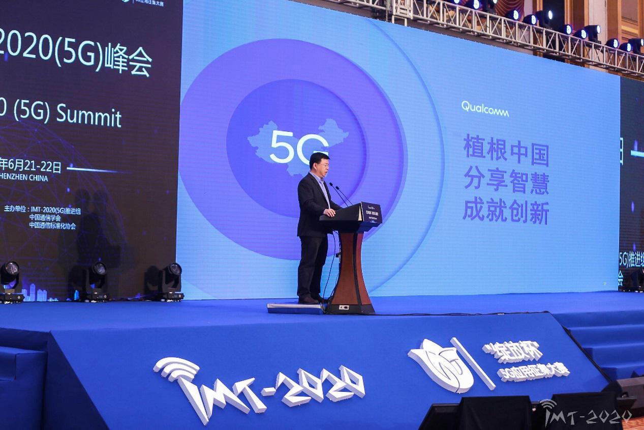 5G标准第二版本启动 高通推动5G NR商用成为现实
