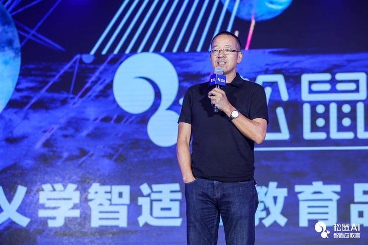 """乂学教育""""松鼠AI""""品牌正式发布,创始人透露新一轮融资额高达10亿"""