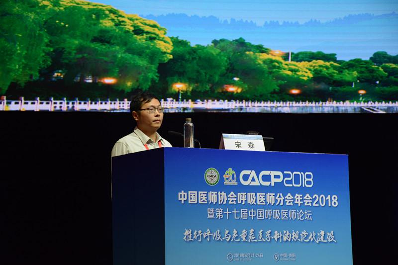 宋森教授:人工智能对肺部影像的分析识别:现状与前景