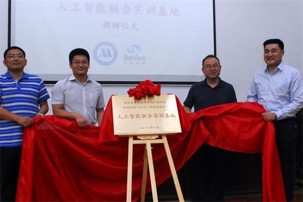 四川大学制造学院与中科视拓联合成立人工智能实训基地