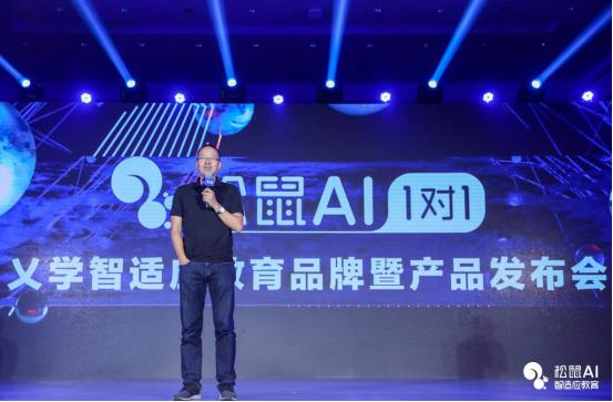 松鼠AI系统对于全球智适应教育产业有哪些贡献?