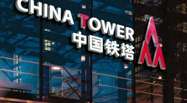 中国铁塔上市获批:超越小米 成今年最大IPO