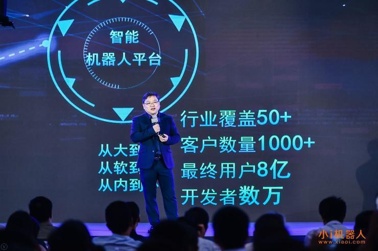"""小i机器人发布""""AI+""""8大领域解决方案,计划2019年进行IPO"""