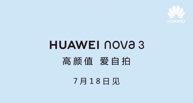 猜猜华为nova 3会有哪些硬实力:AI、GPU、2400万四摄