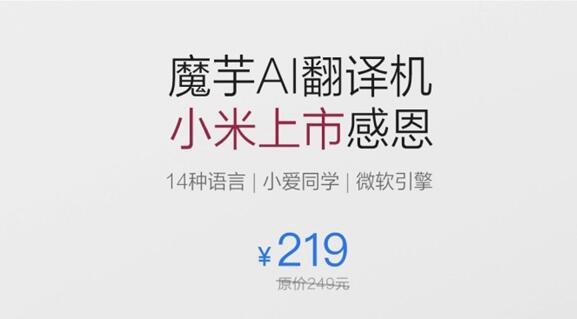 内置小爱同学 魔芋AI翻译机直降30元