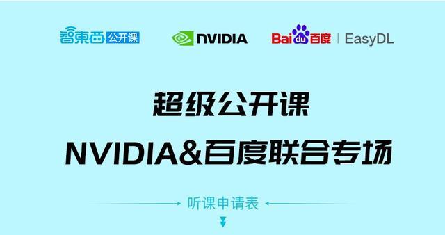 NVIDIA百度联合专场下周开讲:借助GPU集群搭建AI训练和推理平台