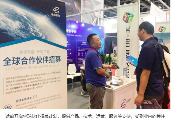 """途鸽亮相3E·北京国际消费电子展,以""""全球云通信+AI""""创新跨境场景"""