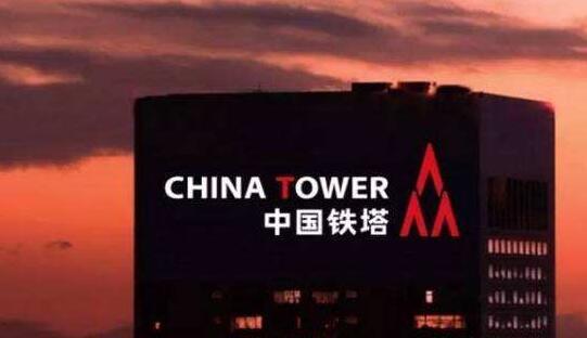 成立四周年:中国铁塔创造共建共享奇迹