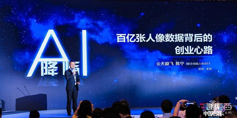 云天励飞CEO陈宁:AI警务落地深圳龙岗 今年内生产AI芯片