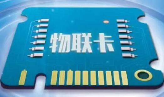 北京通信管理局开展基础企业物联网卡和手机实名制工作集中检查