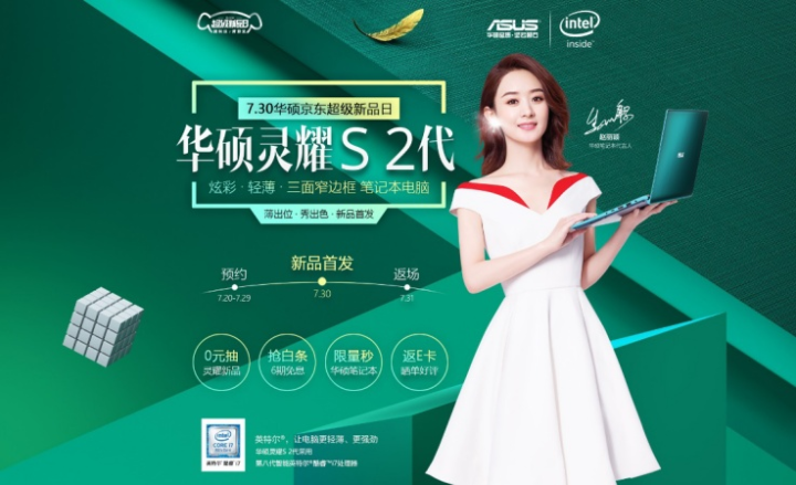 """有颜更任性 华硕灵耀S 2代新""""彩妆""""正式亮相"""