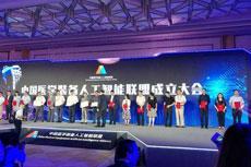 图玛深维CEO钟昕当选中国医学装备人工智能联盟副理事长
