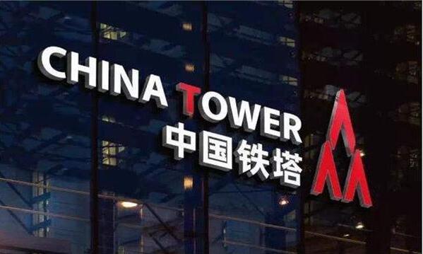 传中国铁塔香港IPO招股区间为1.26至1.58港元