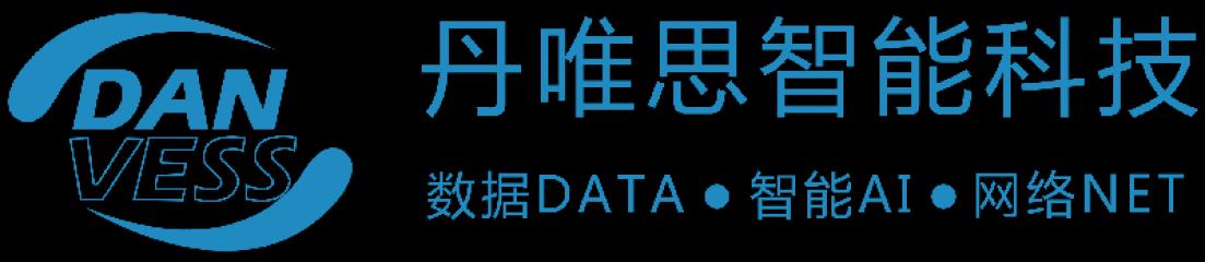 扎根DAN(数据.智能.网络),丹唯思智能科技即将亮相IOTE 2018物联网夏季展