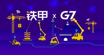 铁甲&G7强强携手:组建合资公司 布局AI+IA工程机械行业新生态