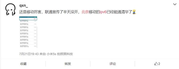 北京移动宽带正式支持IPv6 IP枯竭有望缓解