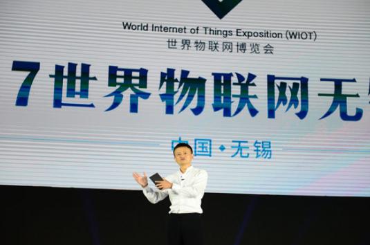 马云:物联网本质是智能化 数据将成为重要生产资料