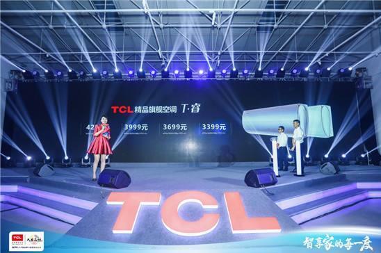 """TCL空调携""""T睿""""等智能产品亮相2018亚洲消费电子展"""