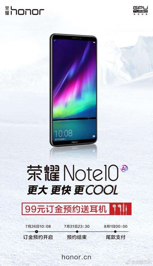 大屏旗舰荣耀Note10 开启99元定金预约
