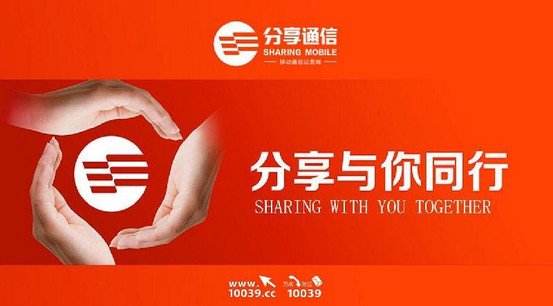 分享通信集团5年终成正果:获移动通信运营商牌照