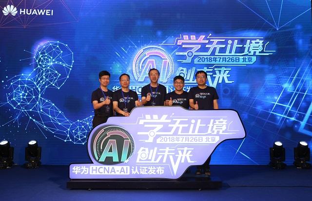 """华为发布人工智能工程师认证:做创新的""""黑土地"""",推动AI人才生态发展"""