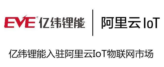 国内领先锂电池企业亿纬锂能入驻阿里云IoT物联网市场