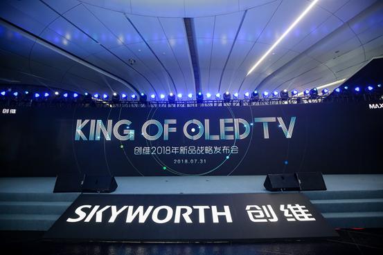 创维发布oled电视新品,公布最新AI技术