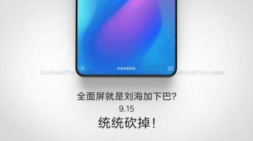 小米MIX3将于9月15日发布 最接近100%全面屏的手机