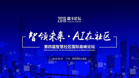 """第四届智慧社区国际高峰论坛将于8月28日在广州举办:用AI技术打通智慧社区的""""任督二脉"""""""