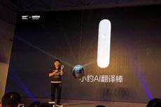 猎豹AI智能产品又添新军 小豹AI翻译棒设计时尚拥有极致颜值